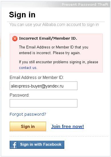 ошибка регистрации Алиэкспресс