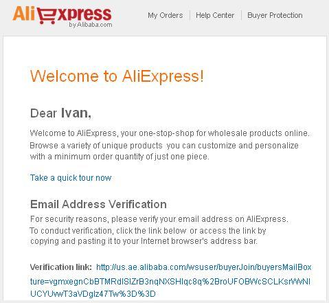 Письмо подтверждения регистрации на Алиэкспресс.