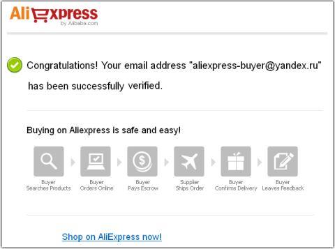 Подтверждение e-mail при регистрации на Алиэкспресс.