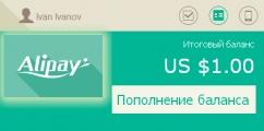 Alipay Wallet - регистрируем электронный кошелёк Алиэкспресс
