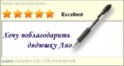 Пишем отзывы в Алиэкспресс на русском языке.